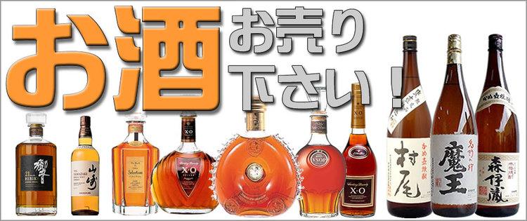 お酒top1.jpg