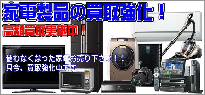 家電買取1.jpg