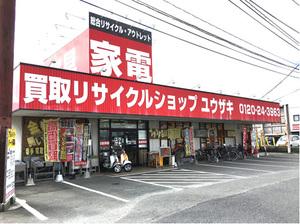 ジモティー田川.jpg